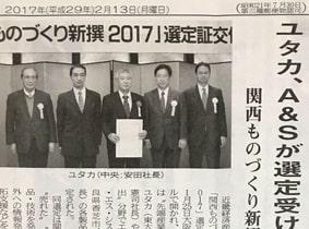 金属産業新聞2017年2月