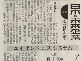 日刊工業新聞2016年11月
