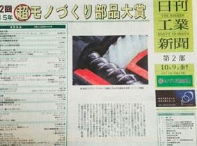 日刊工業新聞2015年10月