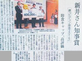 奈良新聞2015年2月