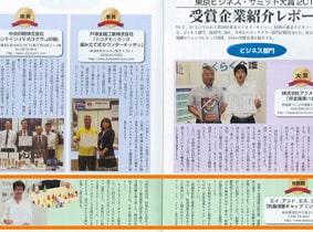 月刊ビジネスサミット2014年12月号