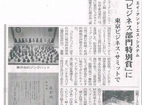 金属産業新聞2014年11月10日