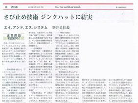 ビジネスアイ雑誌取材2013年9月16日