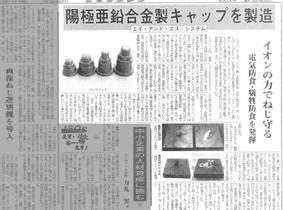 金属産業新聞2013年5月13日